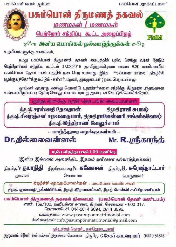 Pasumponmatrimonial Kalyanam Online Match Makers