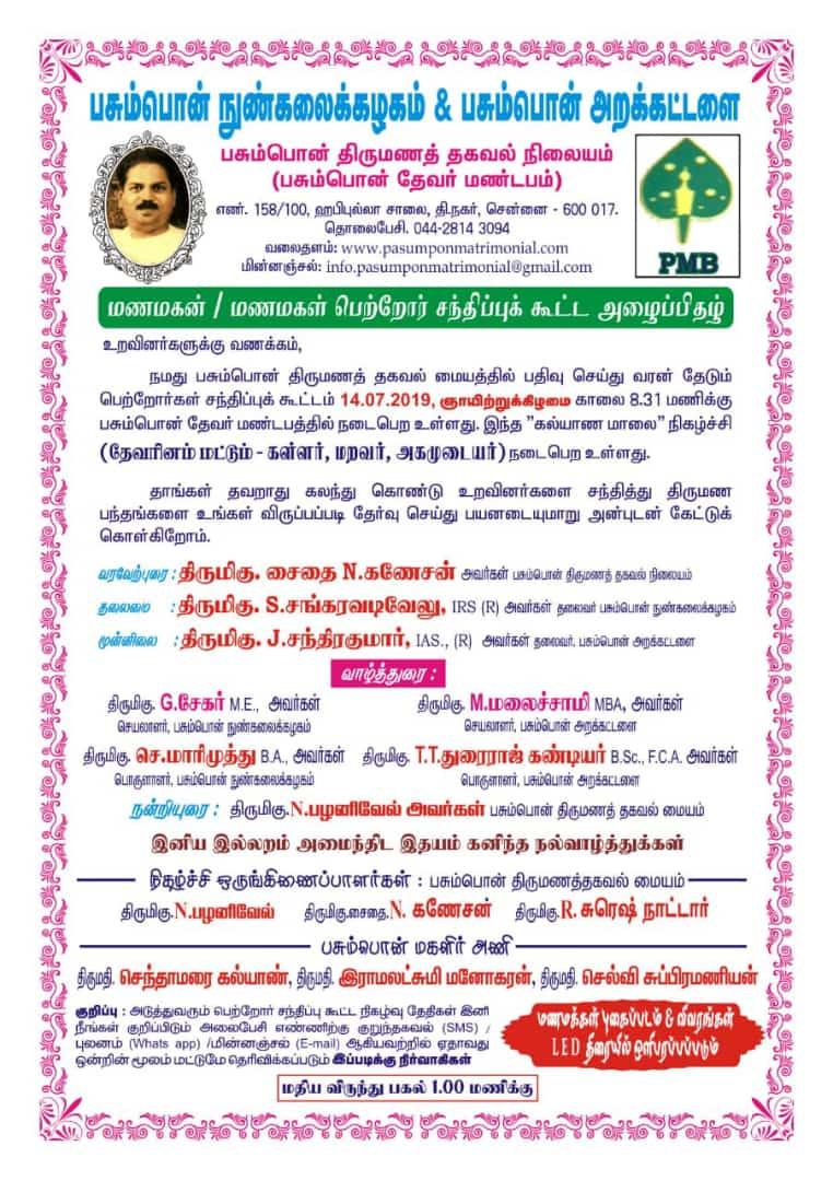 PasumponMatrimonial:Kalyanam,online match makers,mukkulathor